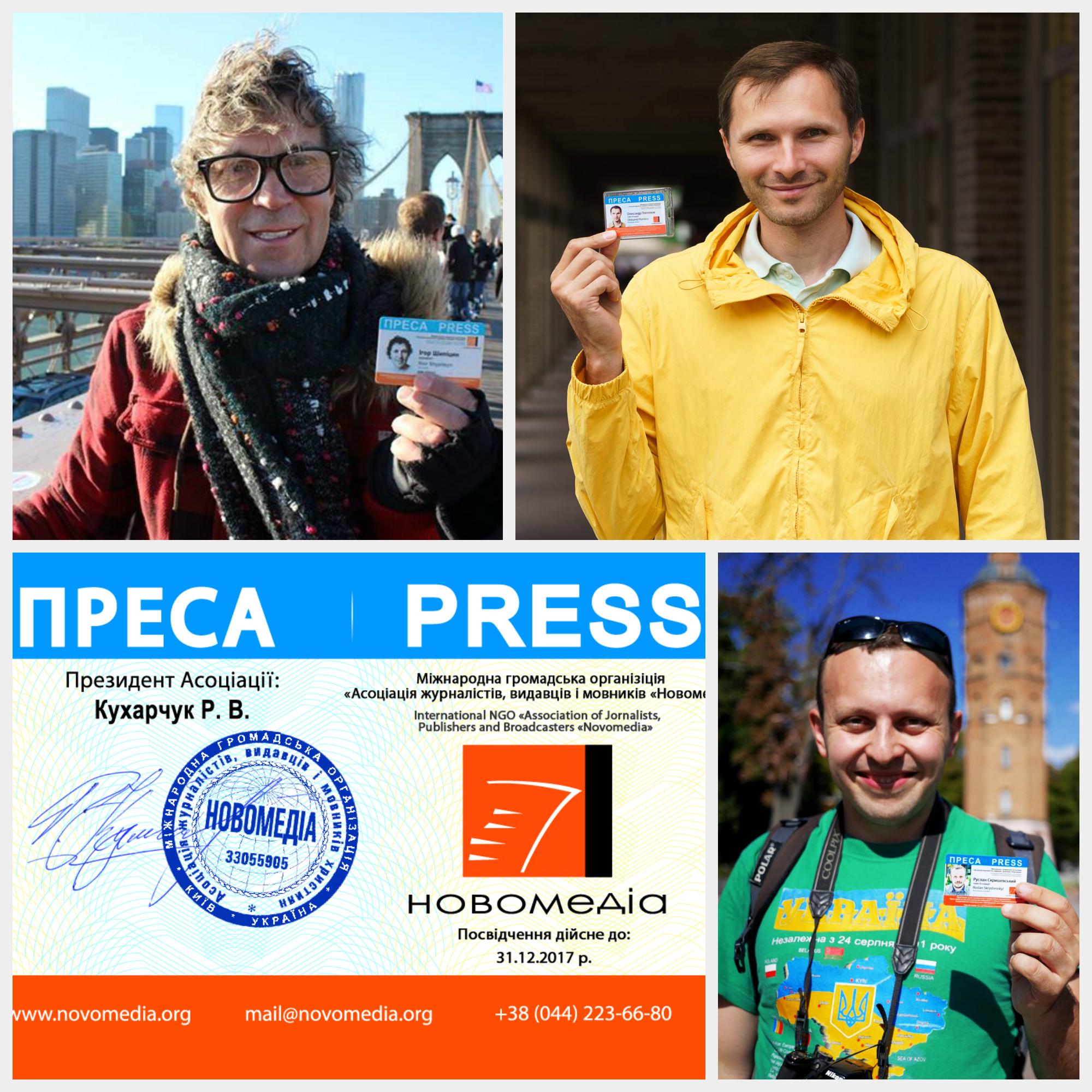 Про членство в Асоціації «Новомедіа» і користь посвідчення