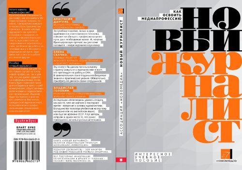 newjournalist_cover