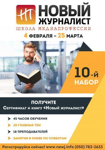 Афиша_newnj_10