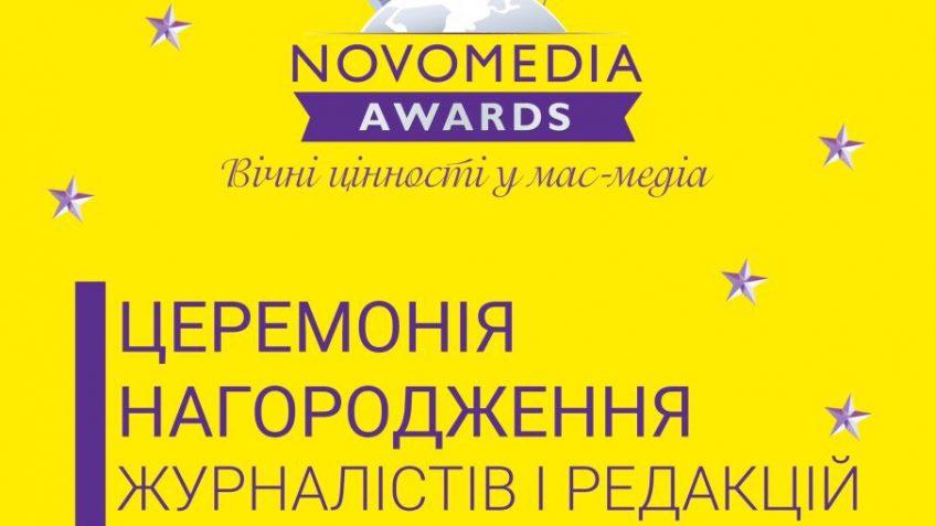 Novomedia Forum